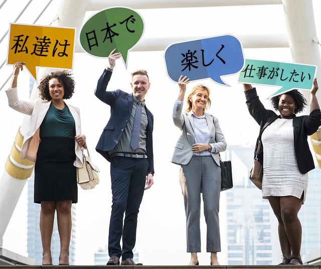 私たち外国人は日本で楽しく仕事がしたい